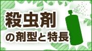 殺虫剤の剤型と特長