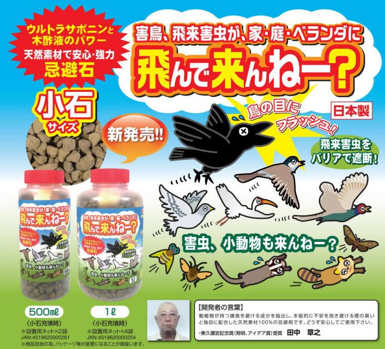 有限会社マーキュリー 害鳥、飛来害虫が、家・庭・ベランダに飛んで来んねー? 小石サイズ