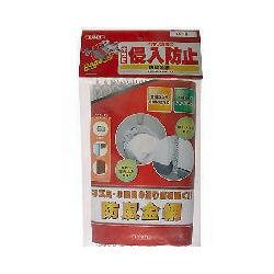 ネズミ侵入防止 防鼠金網ハード