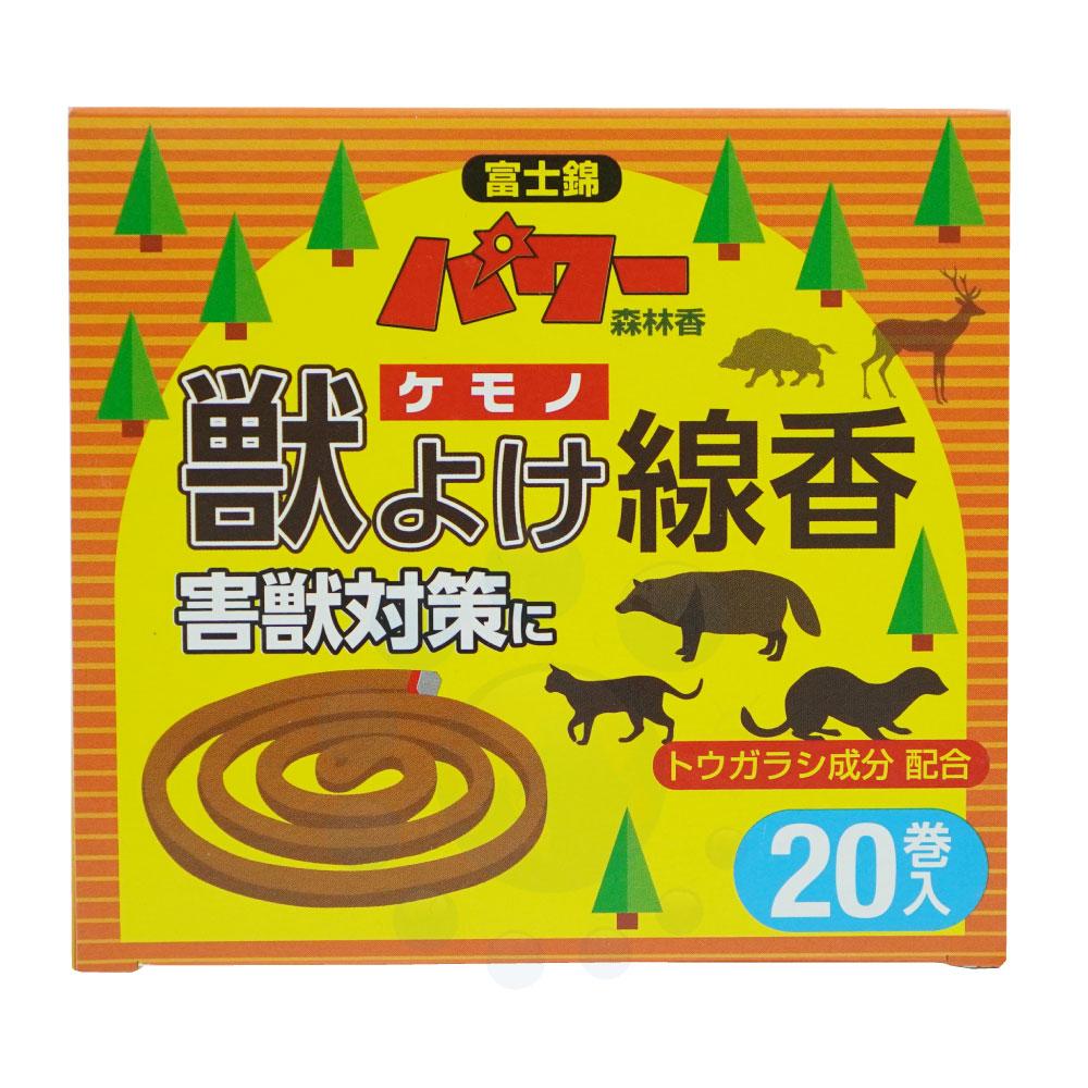 富士錦 パワー森林香 獣よけ線香 20巻
