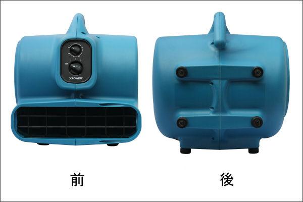 株式会社ソニカル Xパワー エアムーバー P-430AT