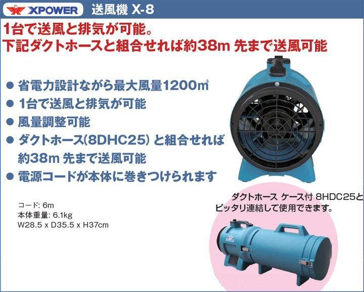 株式会社ソニカル XPOWER XPOWER ダクトホース+送風機 X-8セット