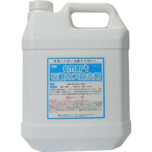 スマート石鹸カス除去剤