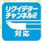 株式会社ソニカル モアマン リクイディターチャンネル2.0