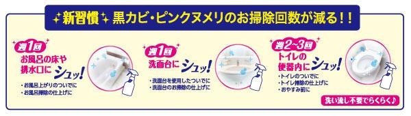 らくハピ 水まわりの防カビスプレー ピンクヌメリ予防