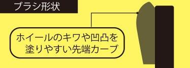 株式会社ハンディ・クラウン B&Yタイヤワックスブラシ CW-008