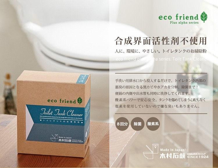 木村石鹸工業株式会社 eco friend+α トイレタンクのお掃除粉