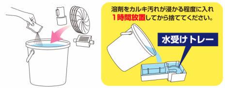 株式会社 UYEKI(ウエキ) 加湿器のお掃除タイム