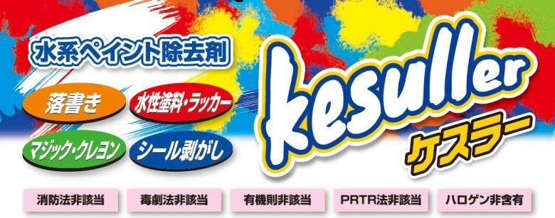 横浜油脂工業株式会社 ケスラー kesuller 水性ペイント除去剤