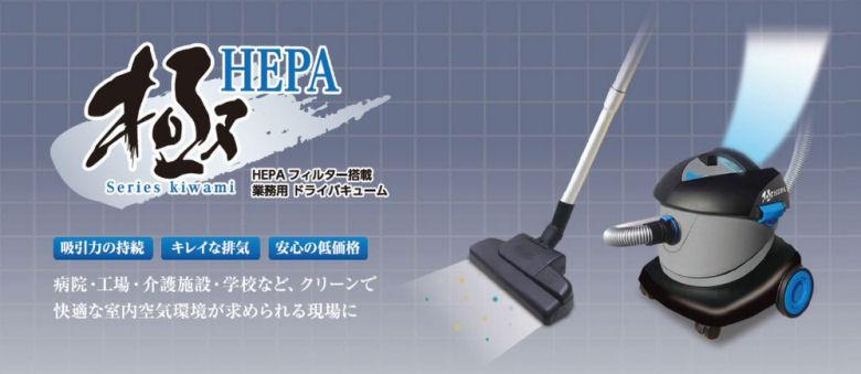 大一産業株式会社 HEPAフィルター搭載 業務用ドライバキューム 極HEPA