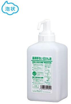 サラヤ株式会社 カートリッジボトル [41954] 1L泡ポンプ付 石けん液用