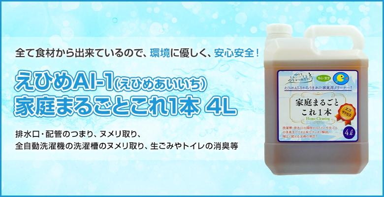 えひめAI-1(えひめあいいち) 家庭まるごとこれ1本 4L