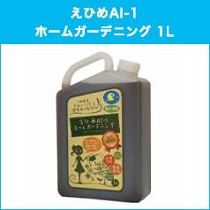 えひめAI-1 ホームガーデニング 1L