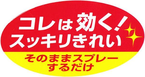 コケとーるスプレー(500ml×30本/ケース)