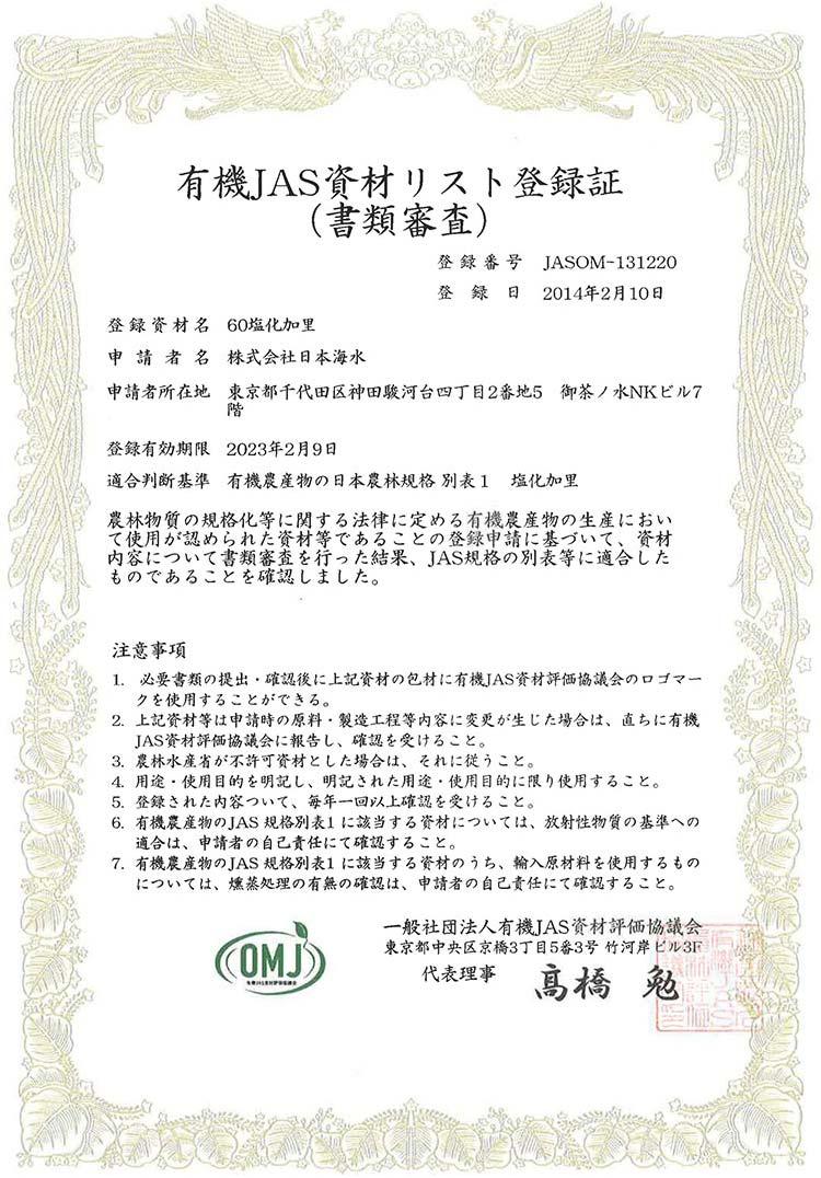 株式会社日本海水 塩化加里 60