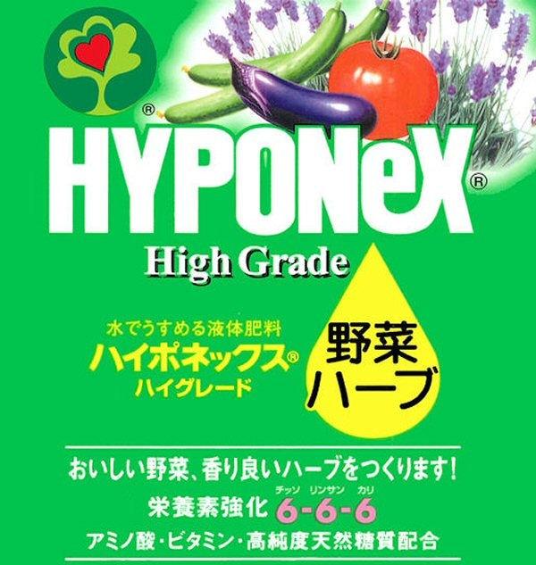 ハイポネックス ハイグレード野菜・ハーブ 450ml