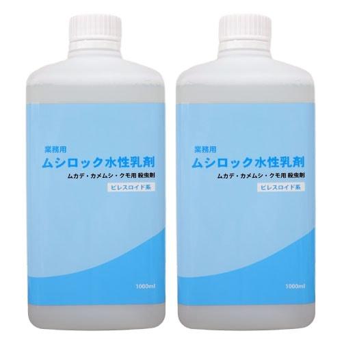 ムシロック水性乳剤 1000ml×2本