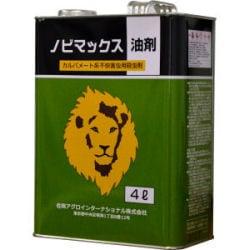 ノビマックス油剤