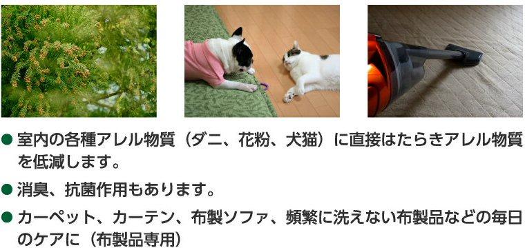 ダニ 花粉 犬猫アレルギー物質の軽減