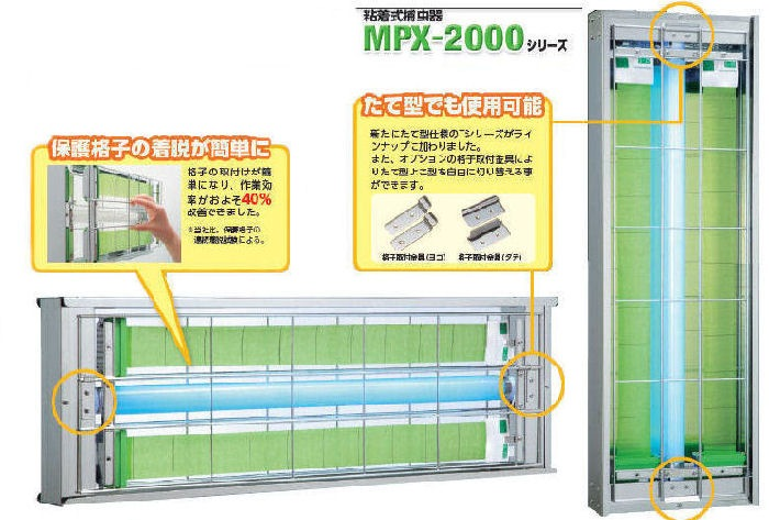 ムシポンMPX−2000TDXA(1台)