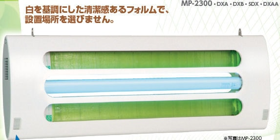 ムシポン MP-2300
