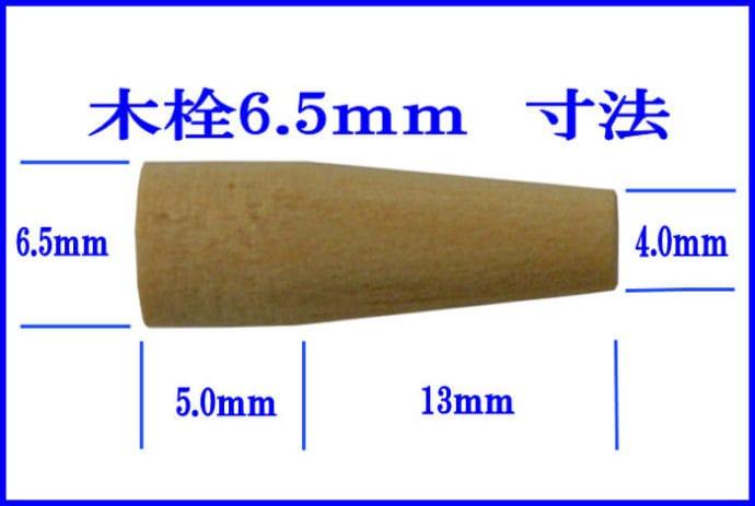 木栓6.5mm×20個 マツガード注入後の穴埋めに最適
