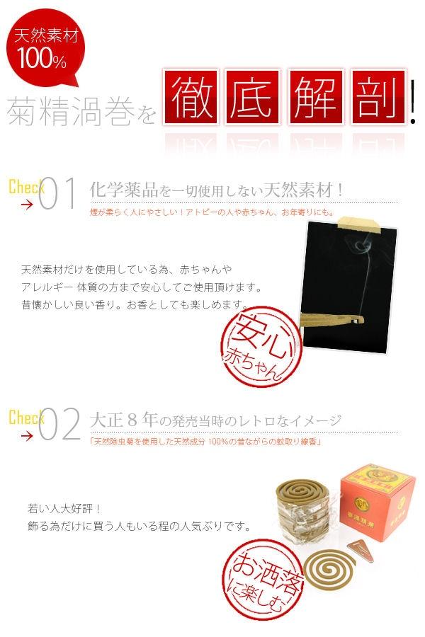 ライオンケミカル株式会社菊精渦巻