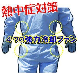 蜂防護服 すずめばち駆除 冷却ファン付 蜂防護服 ホーネット1