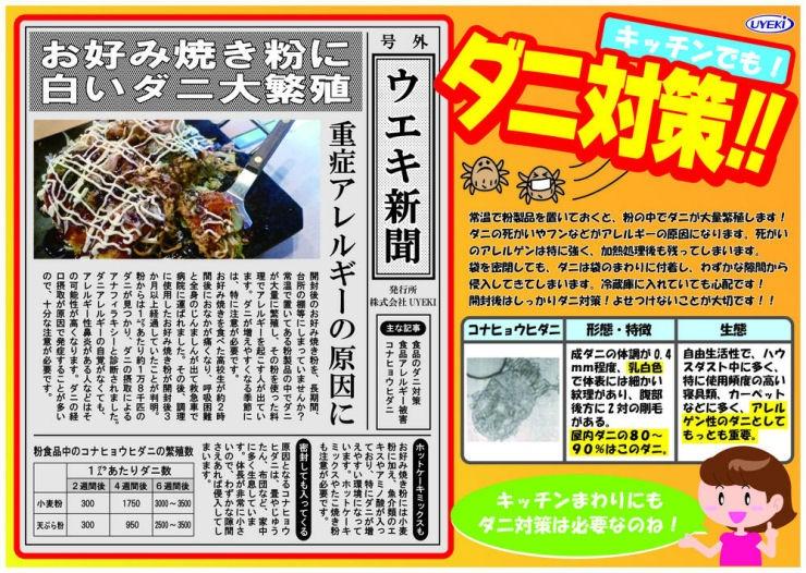 株式会社 UYEKI(ウエキ) ダニクリン 食品保存用袋