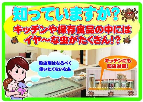 株式会社 UYEKI(ウエキ) ダニクリン キッチン用シート