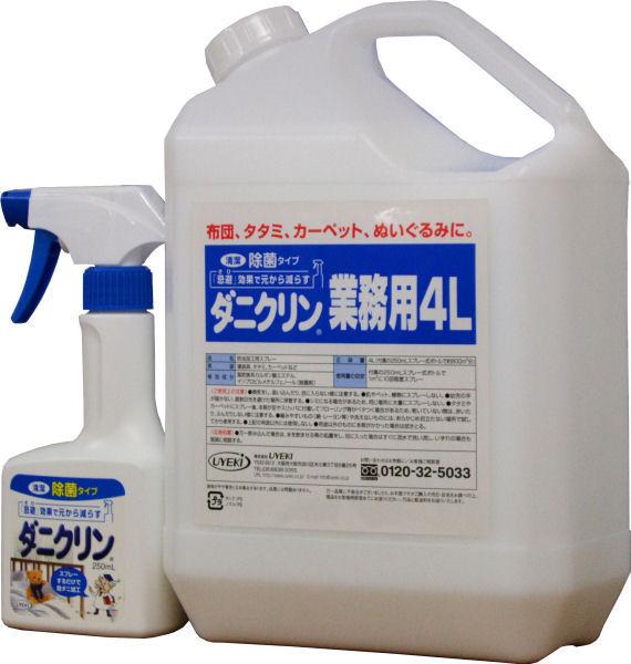 ダニクリン 除菌タイプ 業務用サイズ