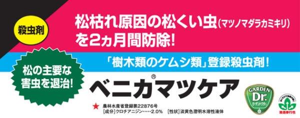 住友化学園芸 ベニカマツケア 100ml