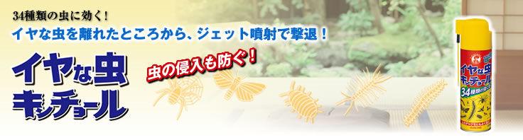 大日本除虫菊株式会社 イヤな虫キンチョールN