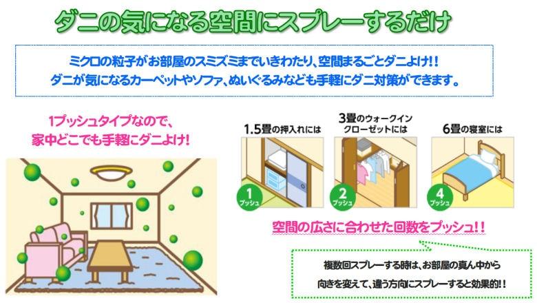 大日本除虫菊株式会社 1プッシュ式 お部屋にダニコナーズ 100回用