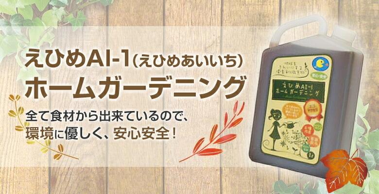 えひめAI-1(えひめあいいち) ホームガーデニング 1L