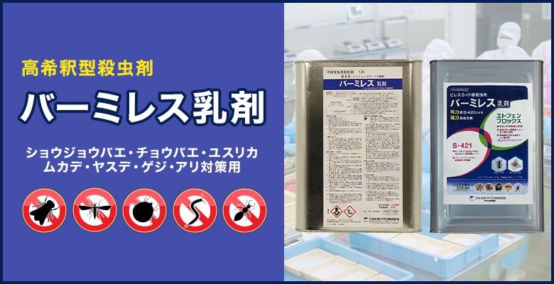 三井化学アグロ株式会社 バーミレス乳剤