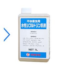 水性シフルトリン乳剤 1L × 1本