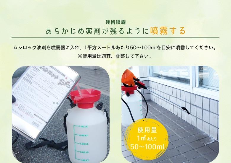 ムシロック油剤の使い方