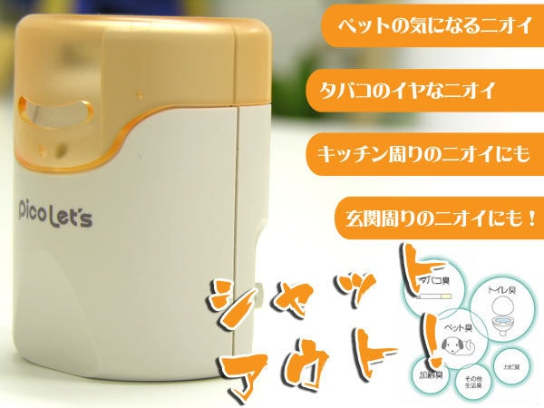 ピコレッツ picoLet's PLS-1 小型オゾン発生装置 タバコ、ペット、カビなどの悪臭を消臭