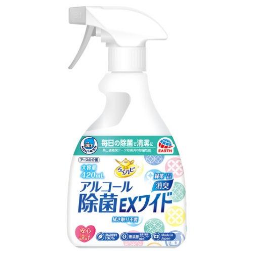 らくハピ アルコール除菌EXワイド 420ml