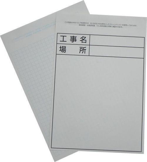 土牛産業株式会社 伸縮式バインダーD2 補充ストーンペーパーセット