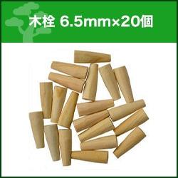 木栓 6.5mm×20個