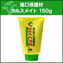傷口保護剤 カルスメイト 150g