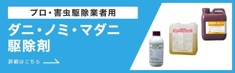 プロ・害虫駆除業者用 ダニ・ノミ・マダニ駆除剤