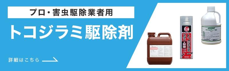 プロ・害虫駆除業者用 トコジラミ駆除剤