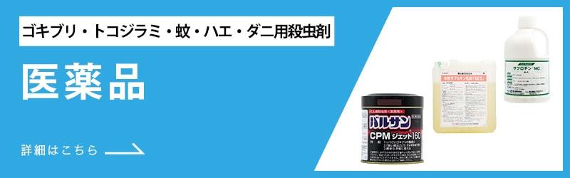 ゴキブリ・トコジラミ・蚊・ハエ・ダニ用殺虫剤 医薬品