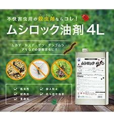 ムシロック油剤 4L