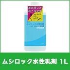 ムシロック水性乳剤 1L