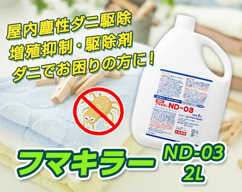 屋内塵性ダニ駆除 増殖抑制・駆除剤 ダニでお困りの方に! ノミ・ダニフマキラー3