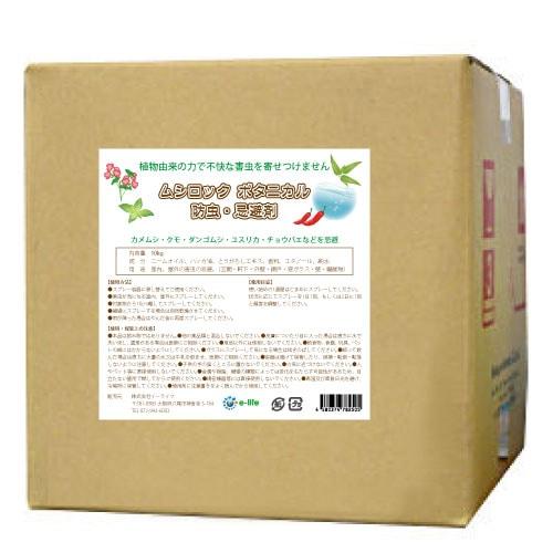 植物由来 ムシロック ボタニカル 防虫 忌避剤 10kg